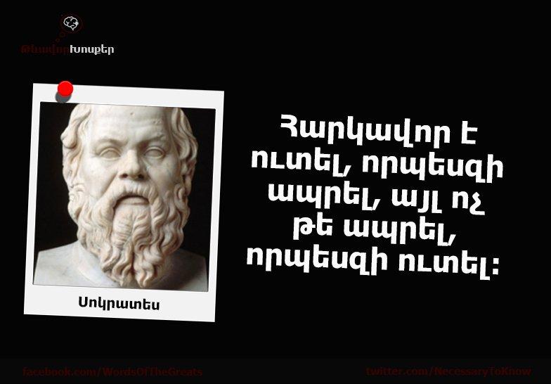 Ամուսնացի'ր, ինչ էլ որ լինի․Եթե լավ կին հանդիպի...Մեծ փիլիսոփա Սոկրատեսի 15 մտքերը